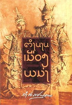 ตำนานเมืองพม่า