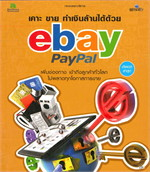 เคาะ ขายทำเงินล้านได้ด้วยebay PayPalใหม่