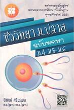 ชีววิทยา ม.ปลาย ฉบับพกพา ม.4-ม.5-ม.6