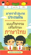 มาตราตัวสะกด ประถมต้น แบบกิจกรรมเสริมทักษะภาษาไทย