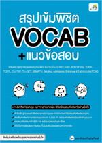 สรุปเข้มพิชิต vocab+แนวข้อสอบ