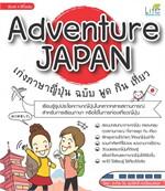 Adventure Japan เก่งฯญี่ปุ่น ฉ.พูด กินฯ