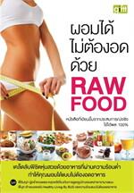 ผอมได้ไม่ต้องอด ด้วย Raw food