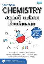 short note chemistry สรุปเคมี ม.ปลาย