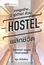 จากลูกจ้าง สู่เถ้าแก่ ด้วย Hostel