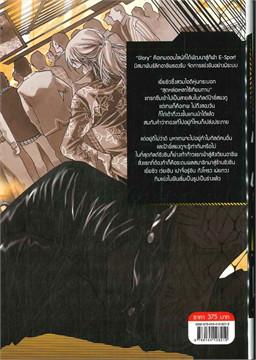 เทพยุทธ์เซียน GLORY เล่ม.9