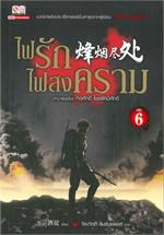 ไฟรักไฟสงคราม เล่ม 6 (13 เล่มจบ)
