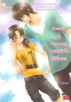 Secret & Summer เผลอหัวใจให้รักเธอ