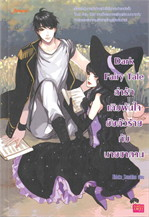Dark Fairy Tale ล่ารักเดิมพันใจยัยตัวร้าย กับ นายซาตาน