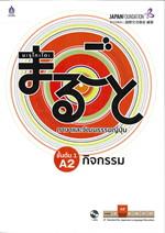 มะรุโกะโตะชั้นต้น 1 A2กิจกรรม+MP3 1แผ่น