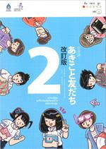 ภาษาญี่ปุ่นอะกิโกะโตะโทะโมะดะจิ ฉบับปรับปรุง +MP3