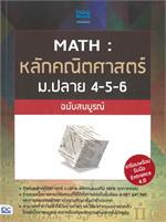 Math:หลักคณิตศาสตร์ ม.ปลาย 4-5-6 ฉบับสมบูรณ์