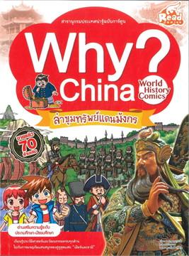 WHY? China