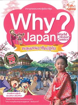 WHY? Japan