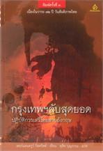 กรุงเทพฯ ลับสุดยอด: ปฏิบัติการเมืองเสรีไทย