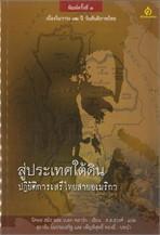 สู่ประเทศใต้ดิน : ปฏิบัติการเสรีไทยสายอเมริกา