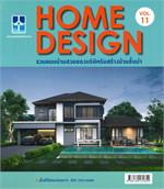 HOME DESIGN Vol.11 พื้นที่ใช้สอยน้อยกว่า 350 ตารางเมตร