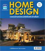 HOME DESIGN Vol.11 พื้นที่ใช้สอยมากกว่า 350 ตารางเมตร