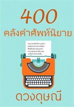 400 คลังคำศัพท์นิยาย