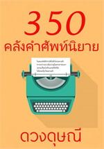 350 คลังคำศัพท์นิยาย