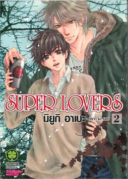 Super Lover ล.2(การ์ตูน)
