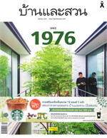 บ้านและสวน ฉบับที่ 493 (กันยายน 2560)