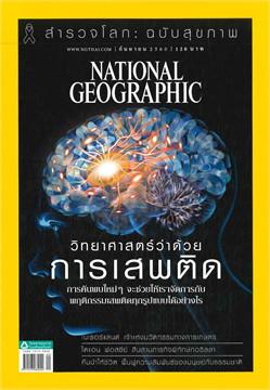 NATIONAL GEOGRAPHIC ฉบับที่ 194 (กันยายน 2560)