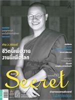 SECRET ฉบับที่ 221 (10 กันยายน 2560 ท่าน ว.วชิรเมธี)