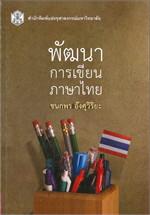 พัฒนาการเขียนภาษาไทย