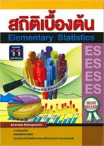 สถิติเบื้องต้น (ELEMENTARY STATISTICS)
