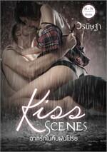 Kiss Scenes ฉากรักในคืนฝนโปรย