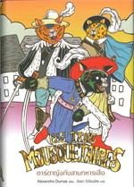 Les Trois Mousquetairesดาร์ตาญังกับสามทหารเสือ
