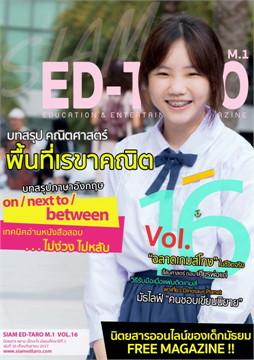 นิตยสาร สยาม เอ็ดตะโร ม.1 ฉ.16(ฟรี)