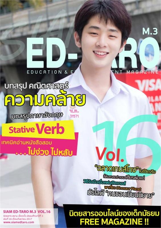 นิตยสาร สยาม เอ็ดตะโร ม.3 ฉ.16(ฟรี)