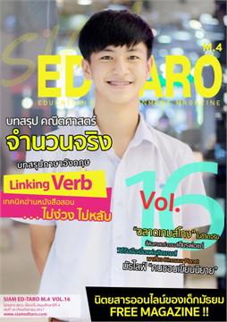 นิตยสาร สยาม เอ็ดตะโร ม.4 ฉ.16(ฟรี)