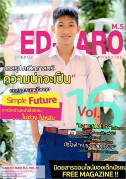 นิตยสาร สยาม เอ็ดตะโร ม.5 ฉ.16(ฟรี)