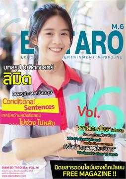 นิตยสาร สยาม เอ็ดตะโร ม.6 ฉ.16(ฟรี)