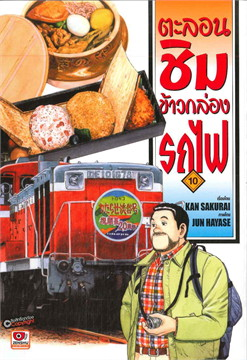 ตะลอนชิมข้าวกล่องรถไฟ เล่ม 10