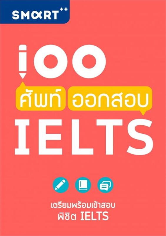 100 ศัพท์ ออกสอบ IELTS