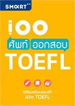 100 ศัพท์ ออกสอบ TOEFL
