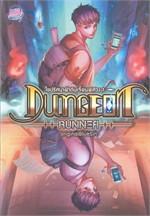 DUNGEON RUNNER ตอน ไขปริศนาฝ่าดันเจี้ยนพิศวง เล่ม 1