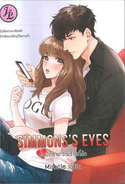 Simmons's Eyes รักปิดตายวายร้ายที่รัก