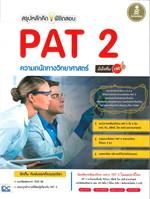 สรุปหลักคิดพิชิตสอบ PAT2 ความถนัดทางวิทยาศาสตร์