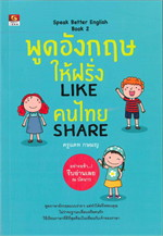 พูดอังกฤษให้ฝรั่ง Like คนไทย share