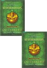 ชุดเอาท์แลนเดอร์ OUTLANDER เล่ม 1-2 (2 เล่มจบ)