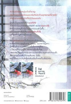 ไฟผลาญจันทร์ เล่ม 1-2 (2 เล่มจบ)