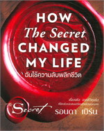HOW The Secret CHANGED MY LIFE ฉันใช้ความลับพลิกชีวิต