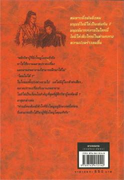 ชุดดาบจอมภพ (2 เล่ม)