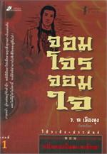 จอมโจรจอมใจ (3 เล่ม)