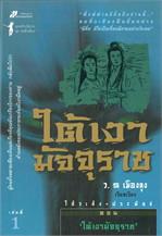 ชุดใต้เงามัจจุราช (3 เล่ม)
